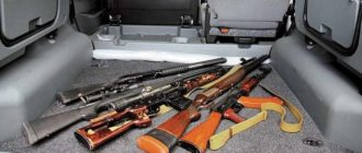 перевозка оружия