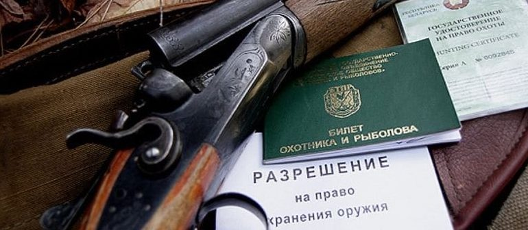 получение разрешения на оружие