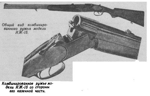 ружье ИЖ-15